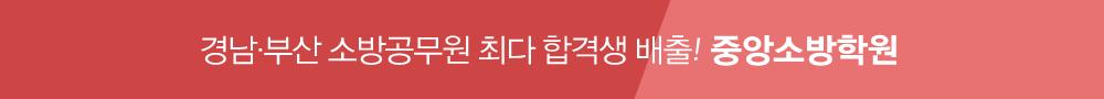 경남·부산 공무원 합격률 1위! 중앙소방학원